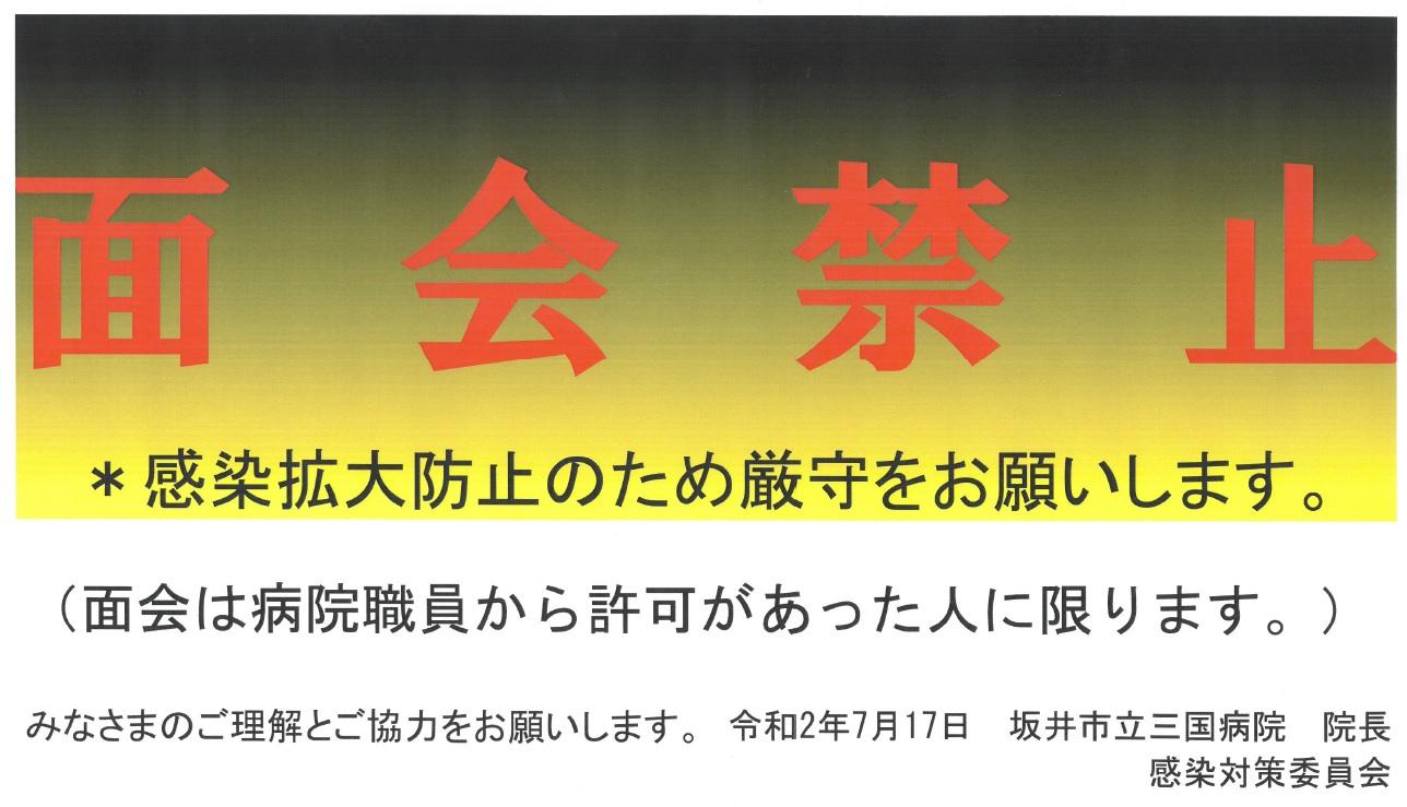 県 感染 福井 者 コロナ 新型