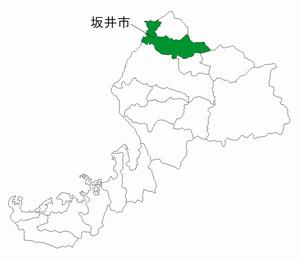 福井県坂井市/坂井市の紹介
